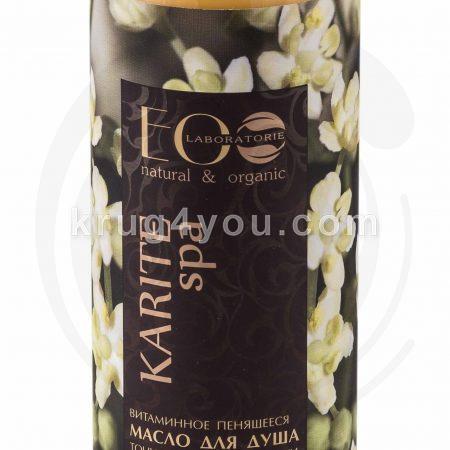 Масло для душа пенящееся витаминное Тонус и Молодость кожи серии KARITE SPA