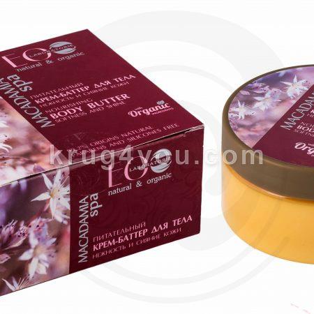 Крем-баттер для тела увлажняющий Гладкость и Упругость кожи серии ARGANA SPA
