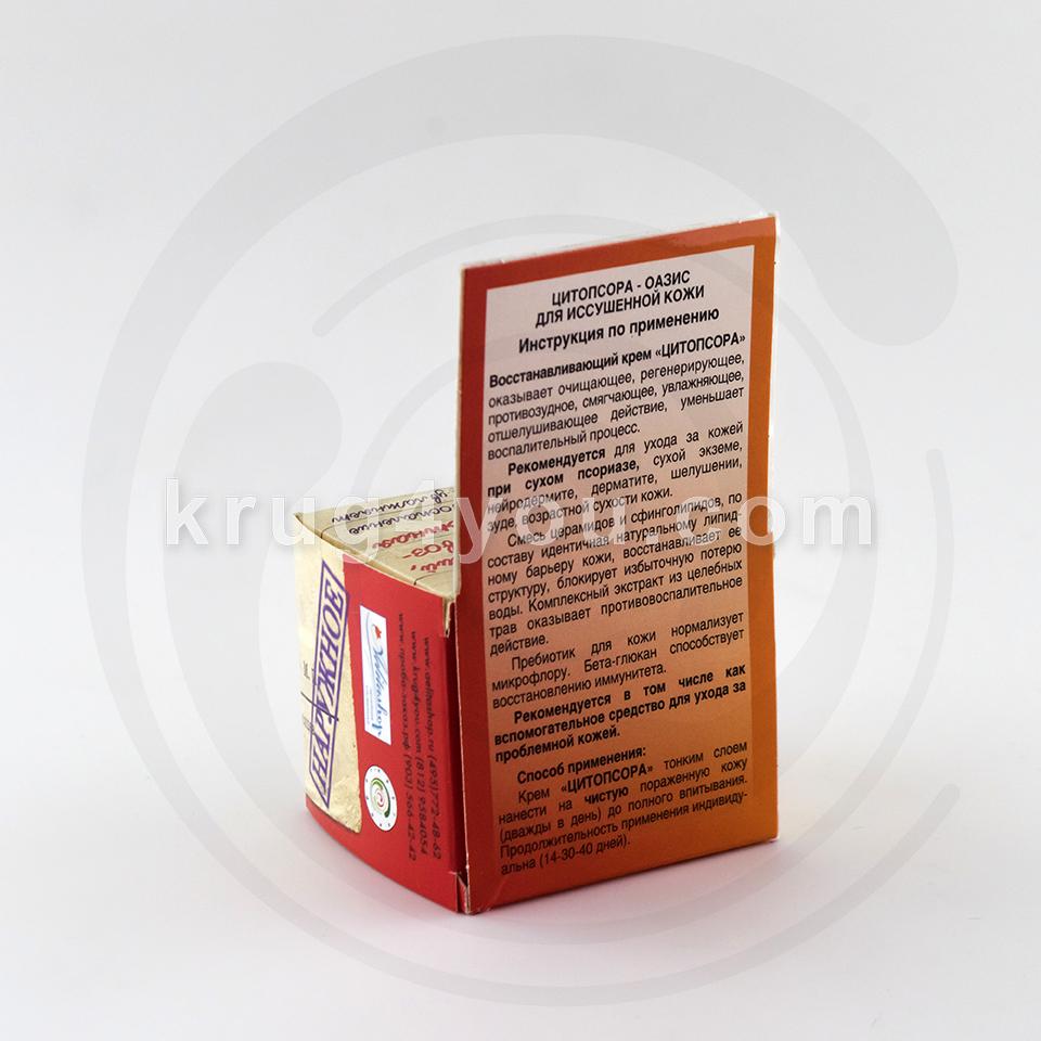 Цена отзывы при псориазе инструкция по применению