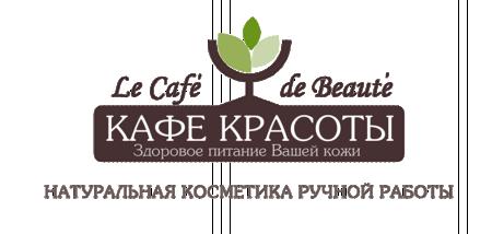 Кафе Красоты Le Cafe de Beaute