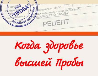 "Рецепты ООО ""Проба"""