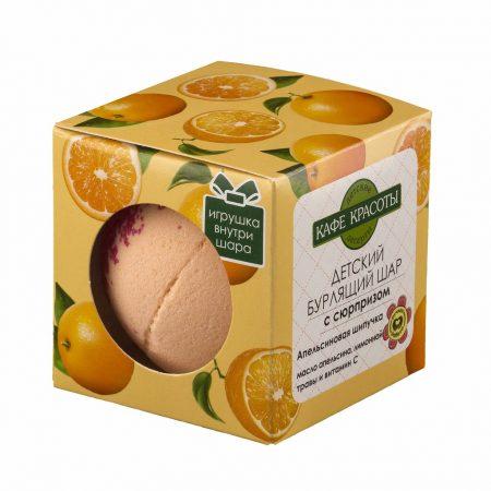 Бурлящий шар для ванн С СЮРПРИЗОМ Апельсиновая шипучка