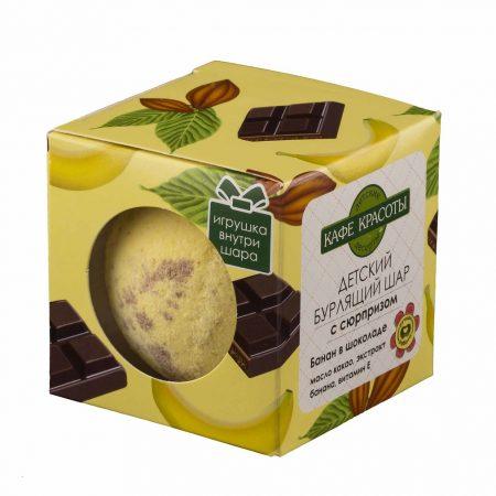 Бурлящий шар для ванн С СЮРПРИЗОМ Банан в шоколаде