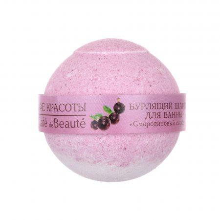 Бурлящий шарик для ванны Смородиновый сорбет