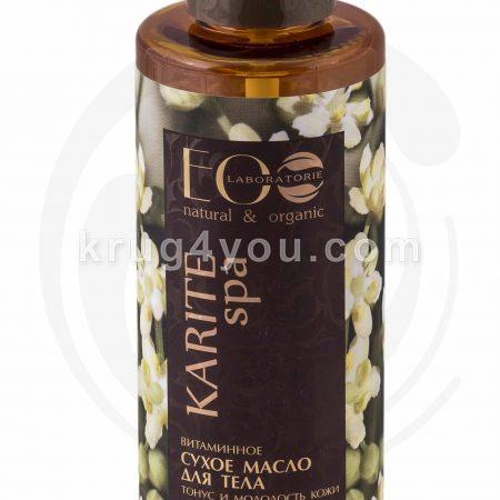 Масло для тела сухое витаминное Тонус и Молодость кожи серии KARITE SPA