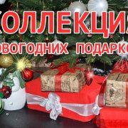 Коллекции новогодних подарков